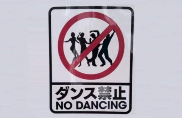Фото. Знак запрещающий танцы