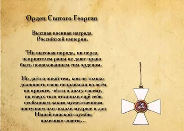 Фото. Святой Георгий