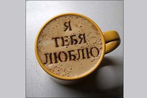 Фото. Надпись на кофе: я тебя люблю
